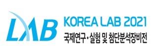 제15회 국제연구·실험 및 첨단분석장비전 KOREA LAB 2021