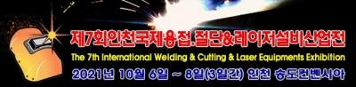 제7회인천국제용접.절단및레이저설비산업전