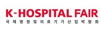 2021 국제 병원 및 의료기기 산업 박람회