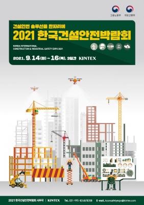 2021 한국건설안전박람회