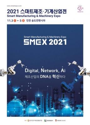 제 5회 스마트제조‧기계산업전(SMEX 2021)