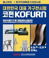 2021 한국국제가구 및 인테리어산업대전 & 한국국제목공기계전시회 (KOFURN 2021)