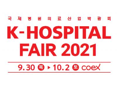 2021 국제병원의료산업박람회