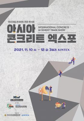 2021 아시아 콘크리트 엑스포