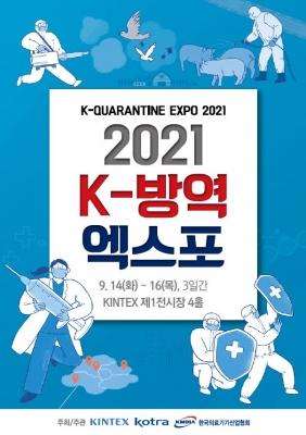 2021 K-방역 엑스포