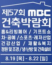 제57회 MBC건축박람회