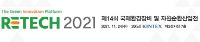 제14회 국제환경장비 및 자원순환산업전 / 2021 한국 중장비 전시회