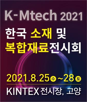 한국 소재 및 복합재료 전시회 (K-Mtech 2021)