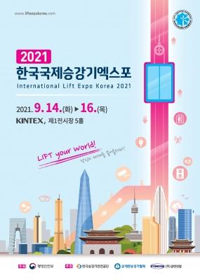 한국국제승강기엑스포, 한국빌딩·공동주택 및 공장관리산업전
