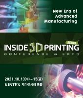 인사이드 3D 프린팅 컨퍼런스 & 엑스포