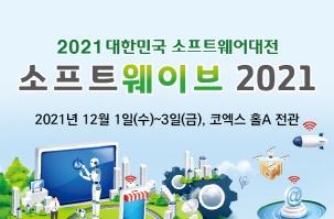 대한민국 소프트웨어대전, 소프트웨이브 2021