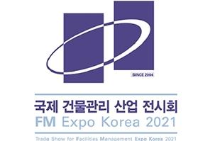 국제 건물관리 산업 전시회