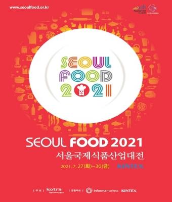 2021 서울국제식품산업대전