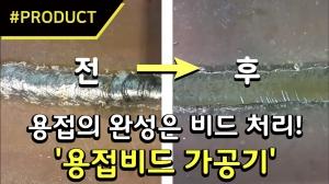용접의 완성은 비드 처리! 용접비드 가공기 [PRODUCT] 이 제품에 주목하라