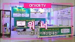 [2020대구국제기계산업대전] 위너 - 직교로봇