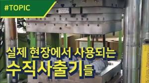 수직사출기는 어떤 현장에서 사용될까?  [TOPIC] 산업 핫이슈