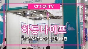 [2020대구국제기계산업대전] 하동나이프 - 나이프