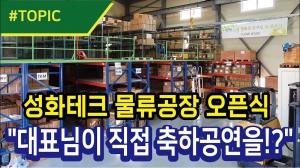 """성화테크 물류공장 오픈식 """"대표님이 직접 축하공연을!?"""" [TOPIC] 산업 핫이슈"""