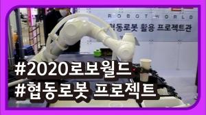2020 로보월드 - 협동로봇 활용 프로젝트관