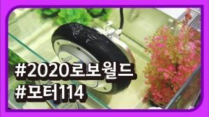 [2020 로보월드] 모터114(Motor114) 휠인모터, 자율주행로봇