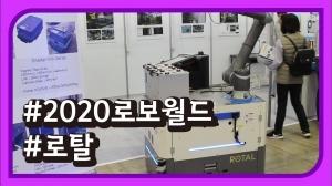 [2020 로보월드] 로탈(Rotal) 이동식 로봇 AMR,AGV