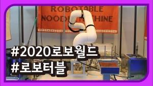 [로보터블] 협동로봇 누들(Noodle) 솔루션