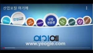 대한민국 산업의 중심! '산업포털 여기에'