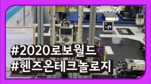 [2020 로보월드] 핸즈온테크놀러지, 코딩로봇 코딩교육