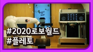 [2020 로보월드] 플레토(folletto) 바리스타로봇 Barista 라떼아트
