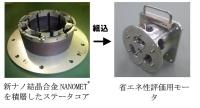 고효율 모터의 세계 최고수준 에너지효율성을 실증