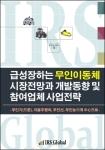 IRS글로벌, '급성장하는 무인이동체 시장전망과 개발동향 및 참여업체 사업전략' 보고서 발간
