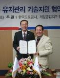 한국도로공사, 개성공업지구관리위원회와 도로기술협력 추진