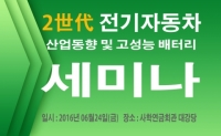 산업교육연구소, '2世代 전기자동차 산업동향 및 고성능 배터리 세미나' 개최