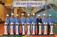 광양제철소 4냉연공장, 최신예 설비로 재탄생