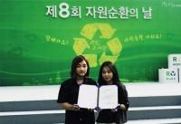 한국방송예술교육진흥원, 환경부 주관 공모전 우수상 수상
