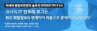 이글루시큐리티, 21일 '보안 데이터 분석' 온라인 세미나 개최
