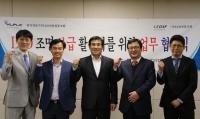 한국전등기구LED산업협동조합-(사)LED산업포럼, LED 조명 보급 활성화를 위한 업무협약식