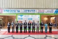 제39회 국제환경산업기술·그린에너지전(ENVEX2017) 6월 7일 코엑스 개막