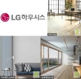 LG하우시스 장식재, '소비자가 뽑은 2017 올해의 녹색상품' 선정