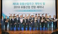 제5회 유통산업주간 개막식 개최
