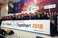 동양건설산업, 2018년 비전 선포식 개최
