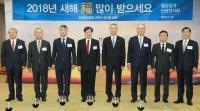 2018년 철강업계 신년인사회 개최