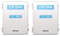 두텍, 에너지 비용 절감 효과가 뛰어난 도어 인터락 컨트롤러 출시