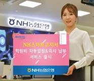 「NH스마트고지서」, 학원비 자동알림 및 즉시 납부서비스 출시