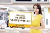 'KB 글로벌 구매론' 출시