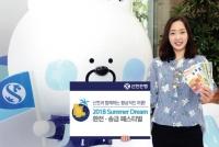 '2018 썸머 드림 환전·송금 페스티벌'