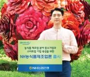「NH농식품제조업론」 출시