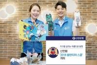 2018 신한 볼런티어 스쿨 개최