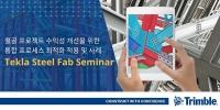 트림블 코리아, 철골 제작사 대상 CEO 세미나 개최