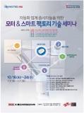 인아오리엔탈모터·인아엠씨티, 전국 7개 도시에서 세미나 페어 개최
